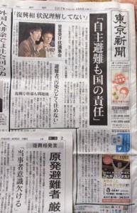 4月6日東京新聞